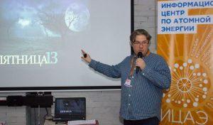 13_Научные встречи_Научные страшилки-16